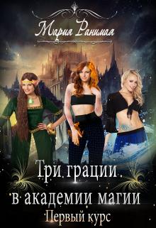 """Книга. """"Три грации в академии магии.Первый курс."""" читать онлайн"""