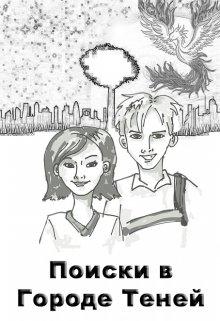 """Книга. """"Поиски в Городе Теней"""" читать онлайн"""