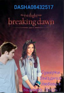 """Книга. """"Звёздная любовь к вампиру. Часть 1."""" читать онлайн"""