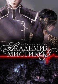 """Книга. """"Академия мистиков"""" читать онлайн"""