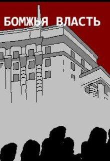 """Книга. """"Анти-Б. Выпуск-17. Бомжья власть"""" читать онлайн"""