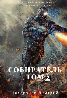 """Книга. """"Собиратель Том 2"""" читать онлайн"""