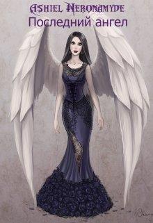 "Книга. ""Последний ангел"" читать онлайн"