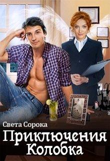 "Книга. ""Приключения Колобка"" читать онлайн"