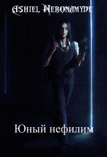 """Книга. """"Юный нефилим"""" читать онлайн"""