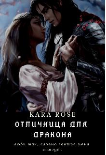 """Книга. """"Отличница для Дракона"""" читать онлайн"""