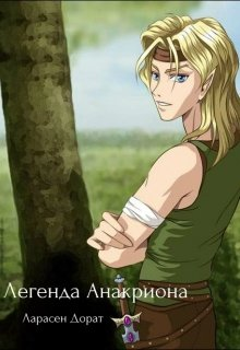 """Книга. """"Легенда Анакриона (2-е издание)"""" читать онлайн"""