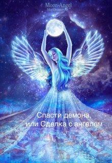 """Книга. """"Спасти Демона, или Сделка с Ангелом """" читать онлайн"""