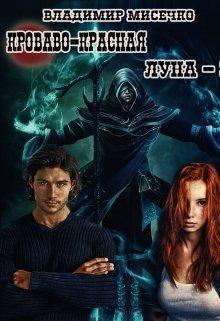"Книга. ""Кроваво-красная луна - 3. Шахматист."" читать онлайн"