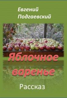 """Книга. """"Яблочное варенье"""" читать онлайн"""