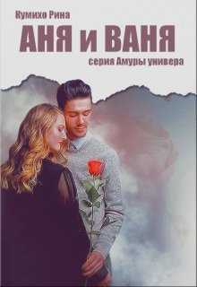 """Книга. """"Аня и Ваня"""" читать онлайн"""