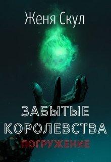 """Книга. """"Забытые Королевства / Погружение"""" читать онлайн"""