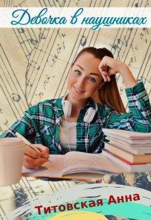 """Книга. """"Девочка в наушниках"""" читать онлайн"""
