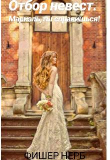 """Книга. """"Отбор невест. Мариэль,ты справишься!"""" читать онлайн"""