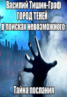"""Книга. """"Город теней. В поисках невозможного: тайна послания"""" читать онлайн"""