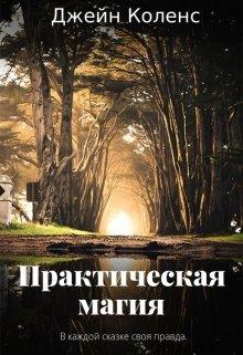 """Книга. """"Практическая Магия"""" читать онлайн"""