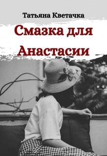"""Книга. """"Смазка для Анастасии"""" читать онлайн"""