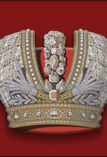 "Книга. ""Корона Мира \ Crown of the World"" читать онлайн"