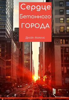"""Книга. """"Сердце бетонного города"""" читать онлайн"""
