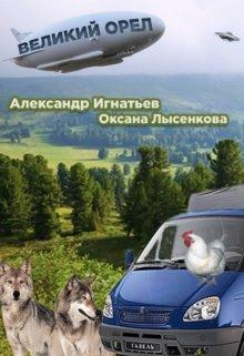 """Книга. """"Легенды Оромеры. Великий Орел. Соавтор : Оксана Лысенкова"""" читать онлайн"""