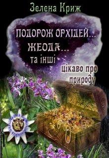 """Книга. """"Подорож орхідей, жеода та інші"""" читати онлайн"""