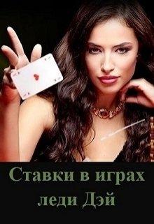 """Книга. """"Ставки в играх леди Дэй"""" читать онлайн"""