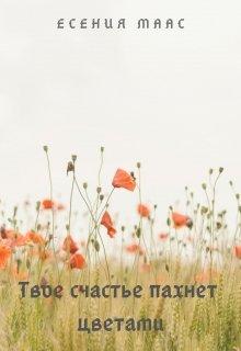 """Книга. """"Твоё счастье пахнет цветами"""" читать онлайн"""