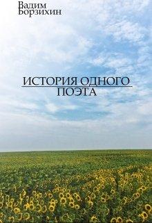 """Книга. """"История одного поэта"""" читать онлайн"""