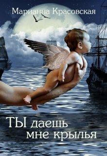 """Книга. """"Ты даешь мне крылья"""" читать онлайн"""