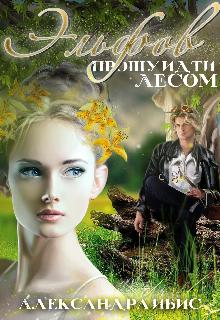 """Книга. """"Эльфов прошу идти лесом """" читать онлайн"""