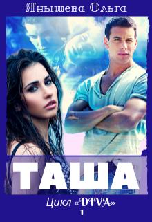 "Книга. ""Таша"" читать онлайн"