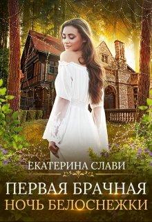 """Книга. """"Первая брачная ночь Белоснежки"""" читать онлайн"""