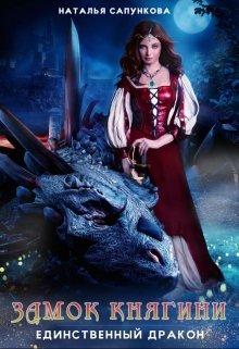 """Книга. """"Единственный дракон. Замок княгини"""" читать онлайн"""