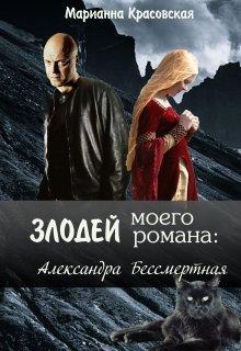 """Книга. """"Злодей моего романа: Кощей и Александра Бессмертная"""" читать онлайн"""