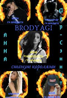 "Книга. ""Brodyagi Станут Королями"" читать онлайн"