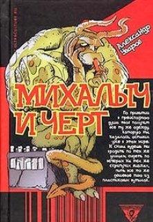 """Книга. """"Михалыч и чёрт"""" читать онлайн"""
