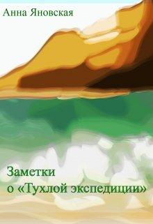 """Книга. """"Заметки  о «тухлой экспедиции»…"""" читать онлайн"""