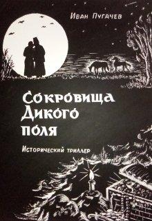 """Книга. """"Сокровища Дикого Поля """" читать онлайн"""