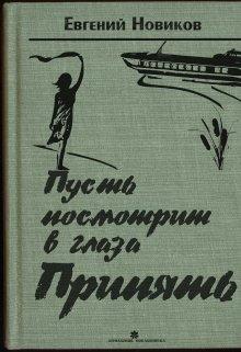 """Книга. """"Пусть посмотрит в глаза Припять"""" читать онлайн"""