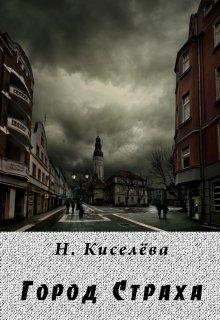 """Книга. """"Город страха"""" читать онлайн"""