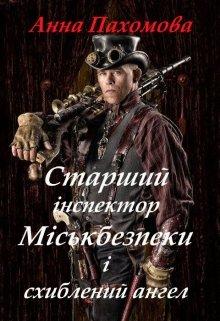 """Книга. """"Старший інспектор Міськбезпеки і схиблений ангел"""" читати онлайн"""