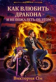 """Книга. """"Как влюбить дракона и не пожалеть об этом"""" читать онлайн"""