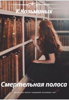 """Книга. """"Смертельная полоса """" читать онлайн"""