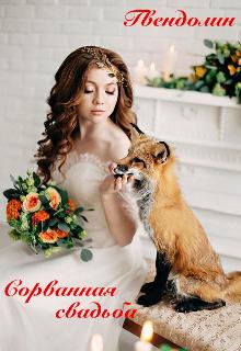 """Книга. """"Сорванная свадьба"""" читать онлайн"""