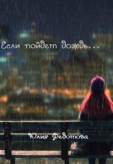 """Книга. """"Если пойдет дождь"""" читать онлайн"""