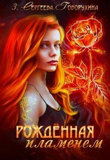 """Книга. """"Рождённая Пламенем"""" читать онлайн"""