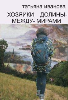 "Книга. ""Хозяйки Долины-между-Мирами"" читать онлайн"