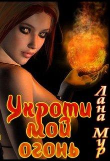 """Книга. """"Укроти мой огонь"""" читать онлайн"""