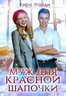 """Книга. """"Муж для Красной Шапочки"""" читать онлайн"""