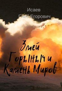 """Книга. """"Змей Горыныч и Камень Миров"""" читать онлайн"""